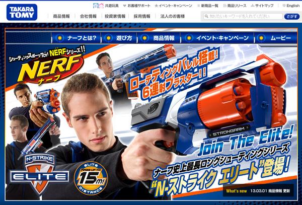 NERF公式サイト(タカラトミー)